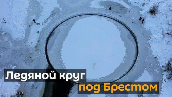 Идеально ровный гигантский круг появился на реке под Брестом - Sputnik Latvija