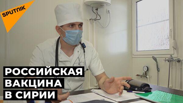 Спутник V добрался до Сирии: вакцинация началась на российской авиабазе Хмеймим - Sputnik Латвия