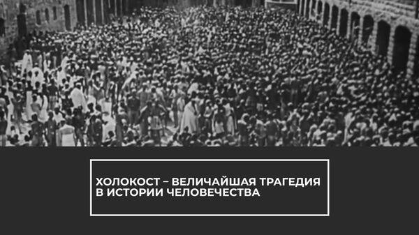 Нельзя забывать: сегодня День памяти жертв Холокоста - Sputnik Latvija