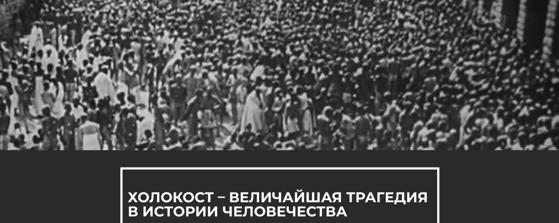 Нельзя забывать: сегодня День памяти жертв Холокоста - Sputnik Latvija, 1920, 28.01.2021