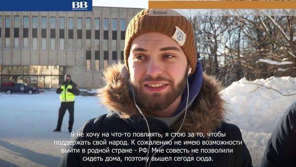 Трое граждан РФ и один гражданин Латвии: так прошел митинг у посольства России в Риге - Sputnik Латвия
