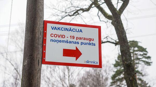 Указатель направления в пункт приема анализов на COVID-19 и вакцинацию в Латвийском центре инфектологии - Sputnik Латвия