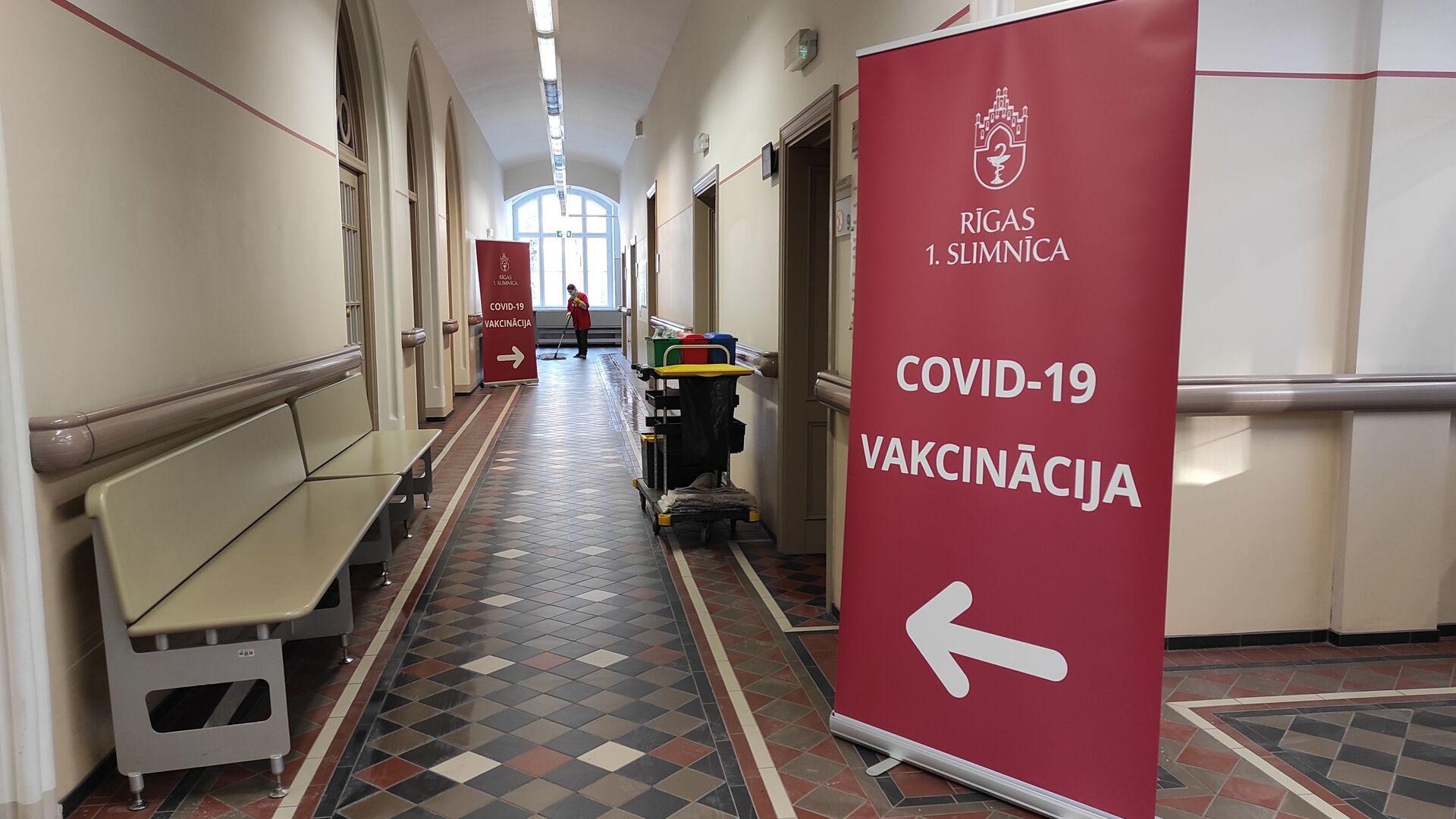 Вакцинация в Первой городской больнице Риги - Sputnik Латвия, 1920, 29.04.2021