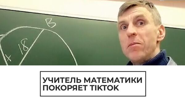 Как освоить школьную программу по математике? Легко, если это делать через TikTok - Sputnik Латвия