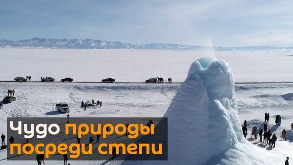 Ледяной вулкан появился в казахской степи - Sputnik Latvija