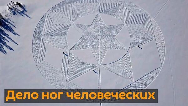 Канадский пенсионер превратил ходьбу по снегу в искусство - Sputnik Латвия