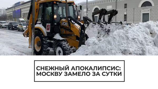 Москву завалило снегом: дети в восторге, а родители откапывают машины из-под сугробов - Sputnik Латвия