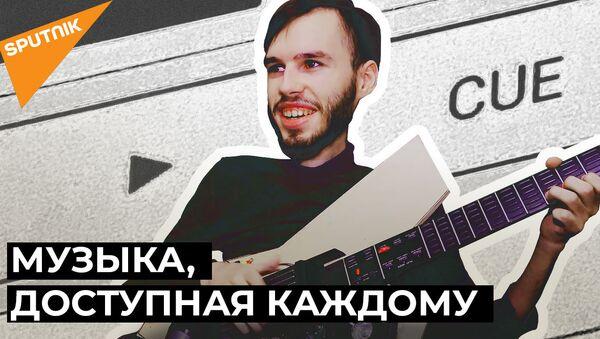 В России создали сенсорную гитару для людей с ограниченными возможностями - Sputnik Latvija