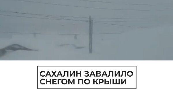 Кадры снежного апокалипсиса с Сахалина - Sputnik Латвия
