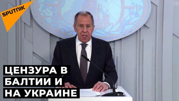 Лавров: те, кто поучал весь мир свободе слова, не терпят альтернативных точек зрения - Sputnik Latvija