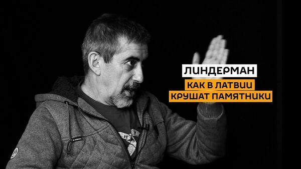 Padzīt krievus: Lindermans par pieminekļa zādzību un krievu mediju iznīcināšanu - Sputnik Latvija