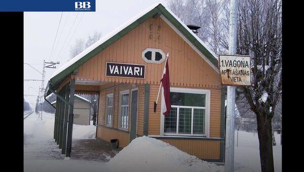 Зачем станция, если нет поездов? Как Латвия расправляется с культурным наследием - Sputnik Латвия