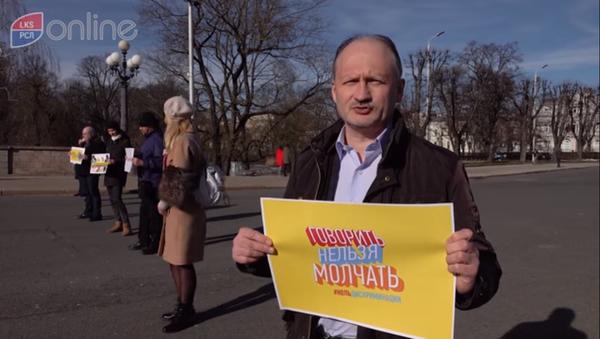 День нулевой дискриминации - Sputnik Latvija