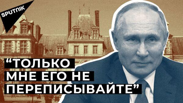 Putins pajokojis par vēl vienu pili - Sputnik Latvija