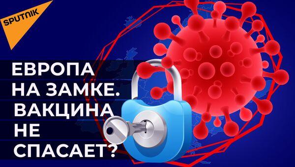 Европа на замке. Вакцина не спасает? - Sputnik Латвия