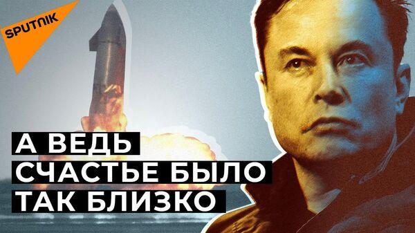Кадры взлета, посадки и взрыва ракеты Илона Маска Starship SN10 - Sputnik Латвия