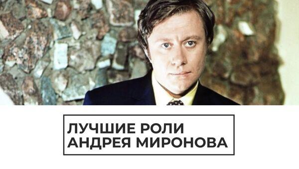 Вспоминаем лучшие роли Андрея Миронова в день его рождения - Sputnik Латвия