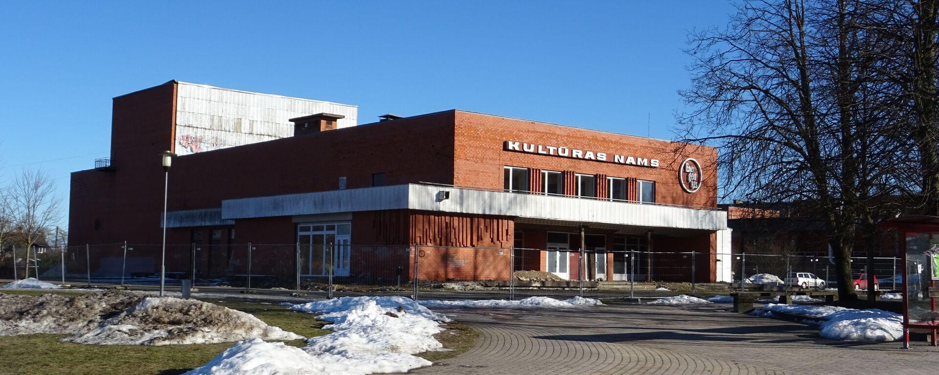 Саласпилсский дом культуры Ригава - Sputnik Латвия, 1920, 08.03.2021