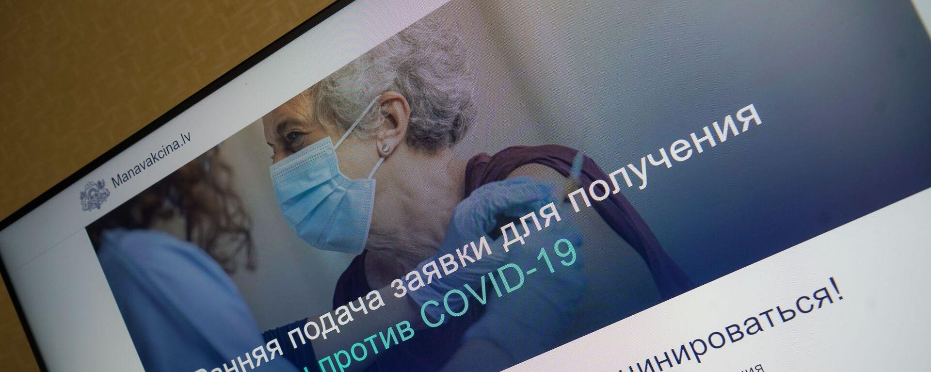 Латвийский сайт manavakcina.lv для подачи заявки на вакцинацию от COVID-19 - Sputnik Латвия, 1920, 24.05.2021