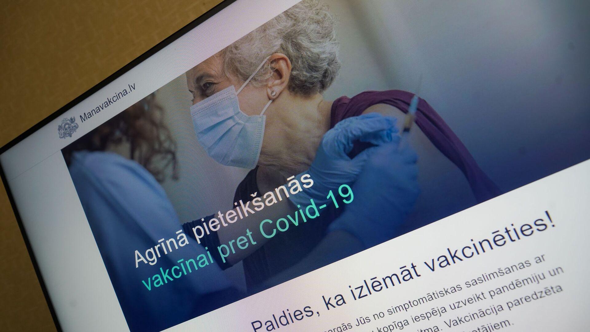 Латвийский сайт manavakcina.lv для подачи заявки на вакцинацию от COVID-19 - Sputnik Латвия, 1920, 28.06.2021