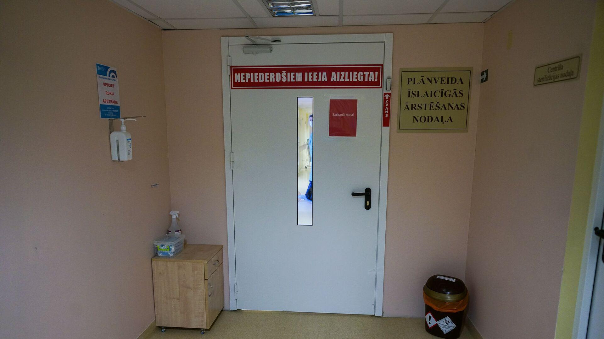 Вход в красную зону коронавирусного отделения Даугавпилсской региональной больницы - Sputnik Латвия, 1920, 27.06.2021