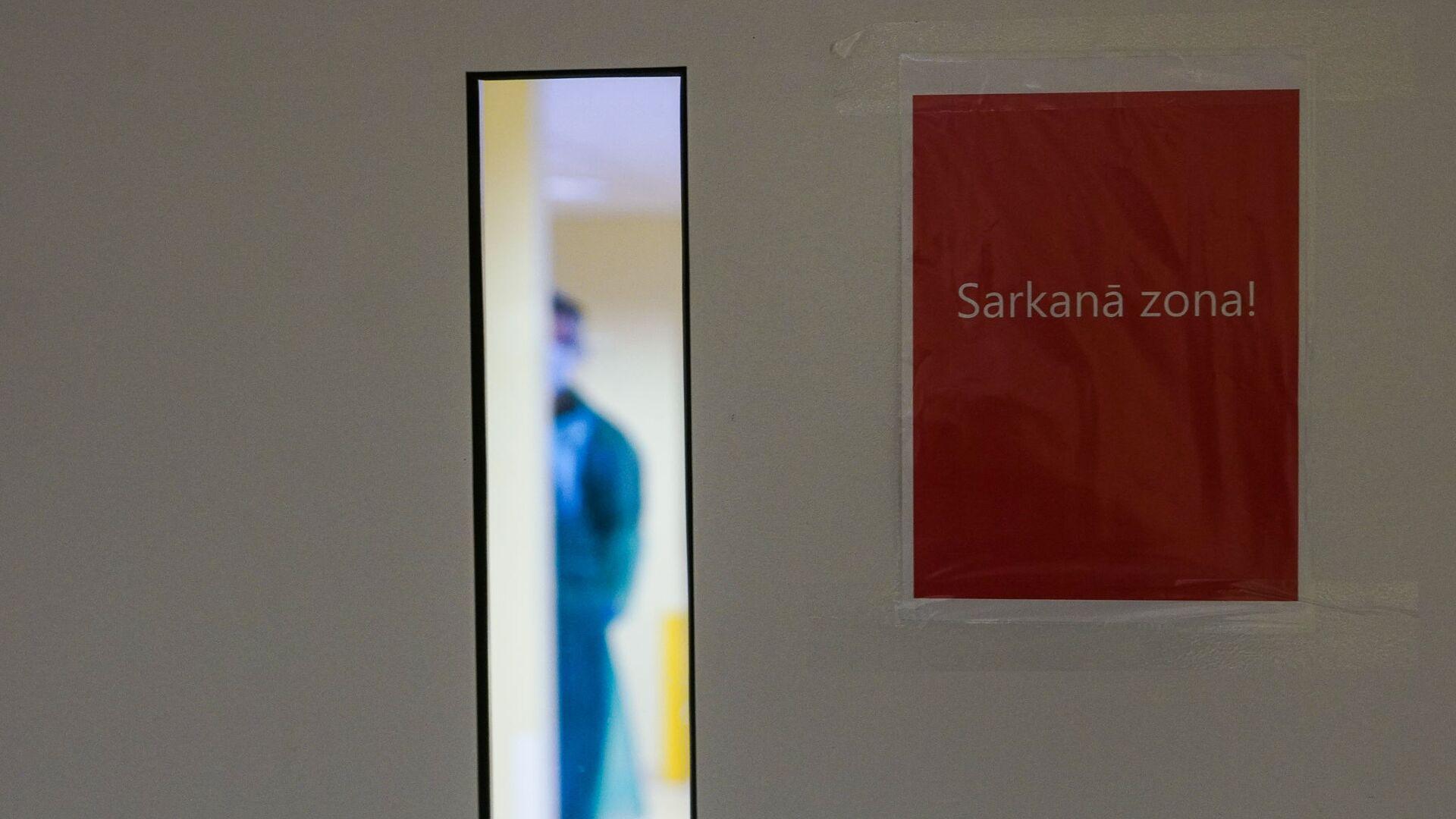 Вход в красную зону коронавирусного отделения Даугавпилсской региональной больницы - Sputnik Латвия, 1920, 30.09.2021
