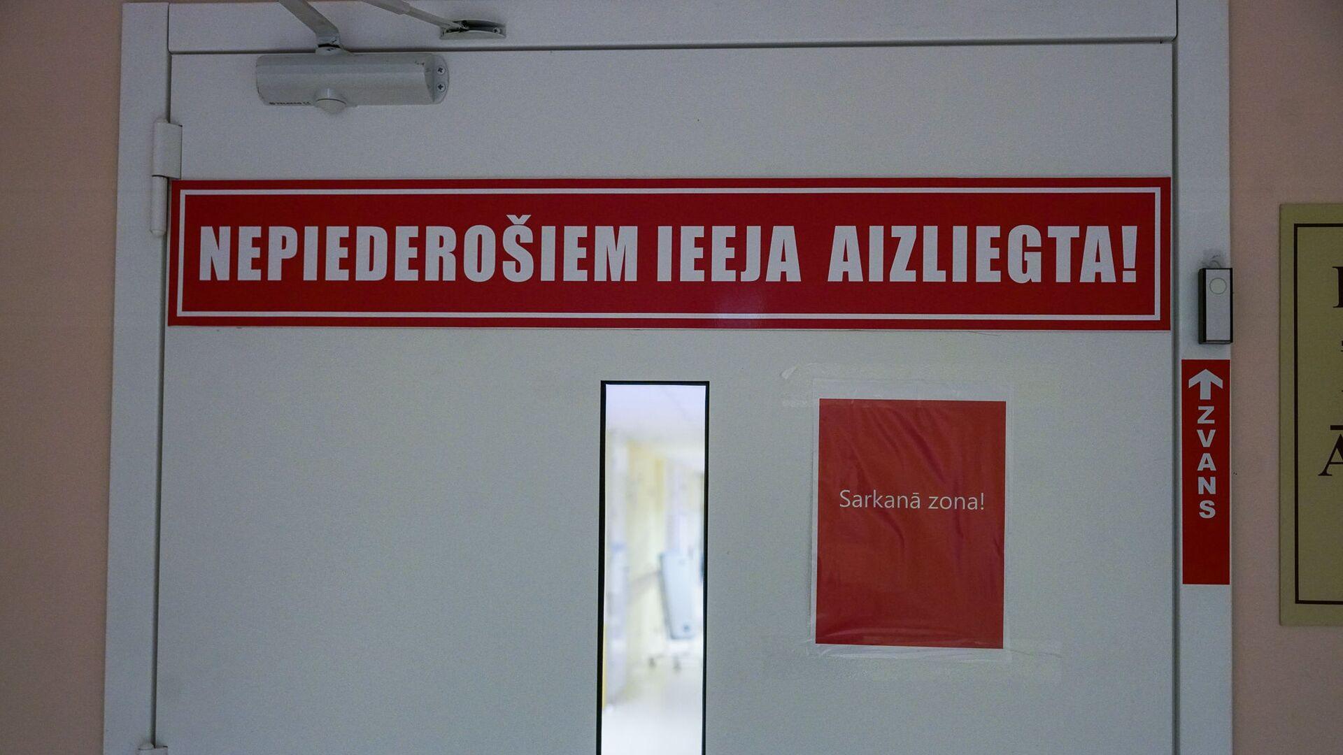 Вход в красную зону коронавирусного отделения Даугавпилсской региональной больницы - Sputnik Латвия, 1920, 29.06.2021