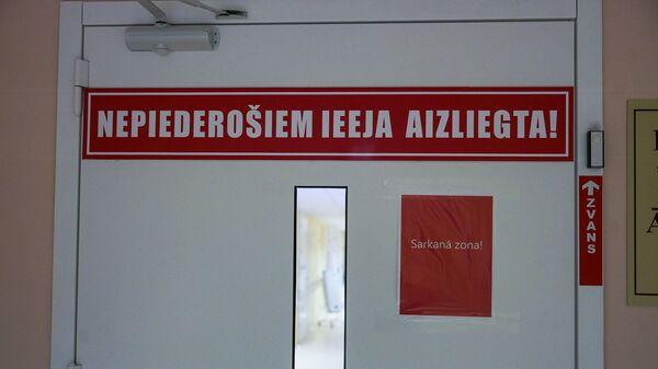 Вход в красную зону коронавирусного отделения Даугавпилсской региональной больницы - Sputnik Латвия