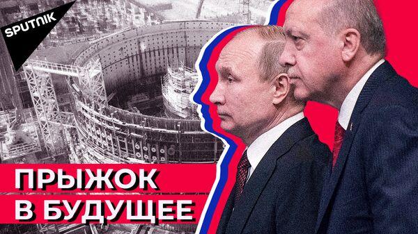 АЭС Аккую: как Россия строит первую турецкую атомную электростанцию - Sputnik Латвия