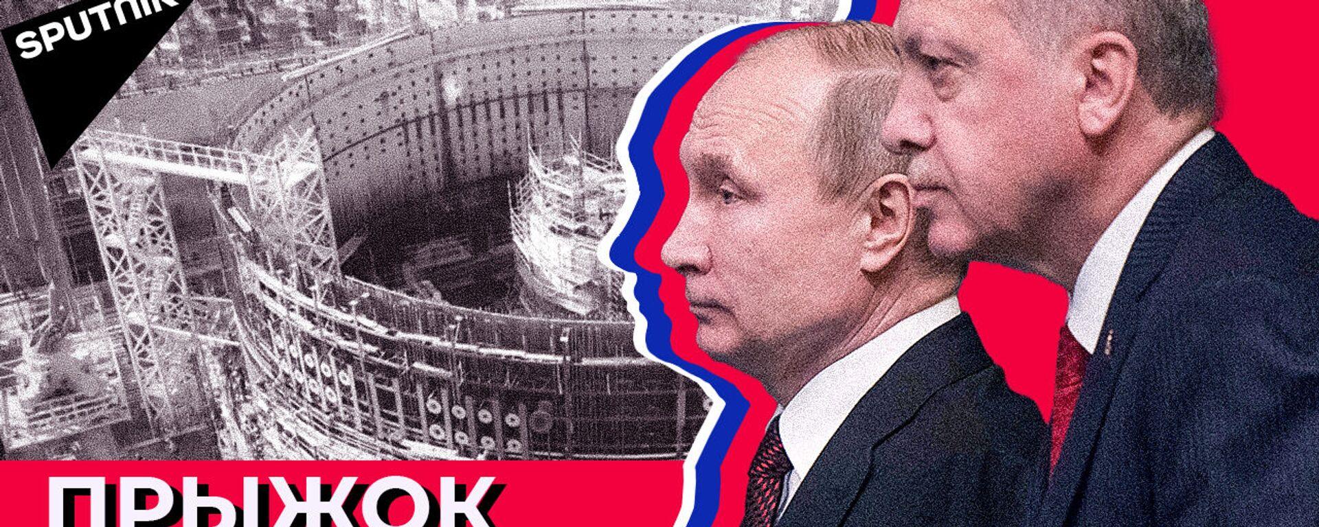 АЭС Аккую: как Россия строит первую турецкую атомную электростанцию - Sputnik Латвия, 1920, 11.03.2021