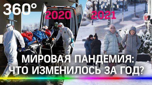 Год пандемии: самые яркие кадры первого акта мировой драмы - Sputnik Латвия