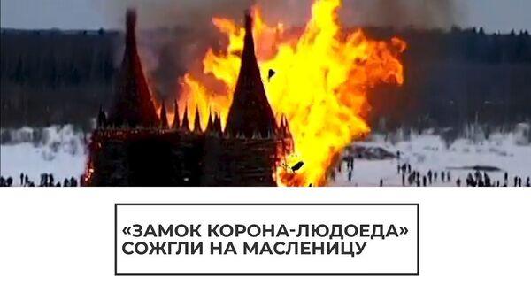 Вот это масленица! В арт-парке Никола-Ленивец, провожая зиму, сожгли целый замок - Sputnik Латвия