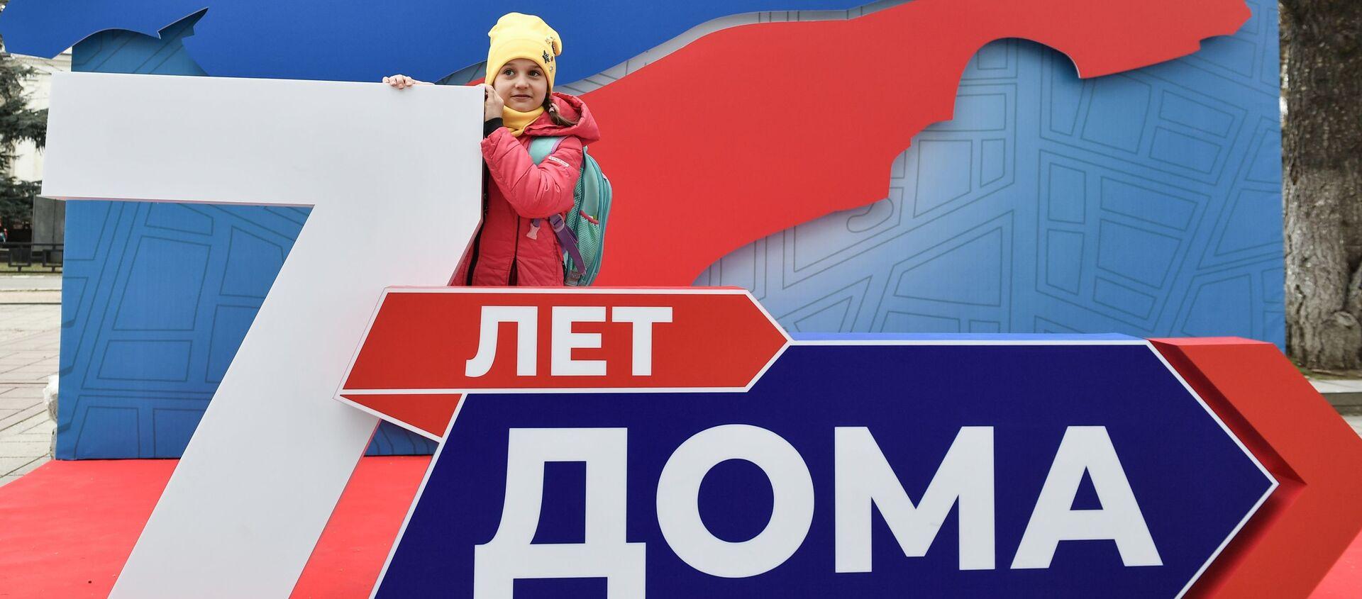 7-я годовщина общенародного референдума в Крыму - Sputnik Латвия, 1920, 18.03.2021