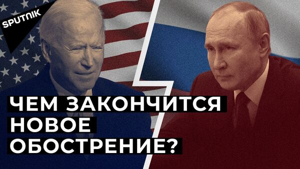 Низшая точка в отношениях: Россия и США оказались на грани разрыва - Sputnik Латвия