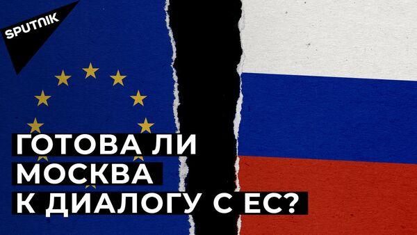 Глава МИД РФ объяснил, почему у Москвы нет отношений с Брюсселем - Sputnik Латвия