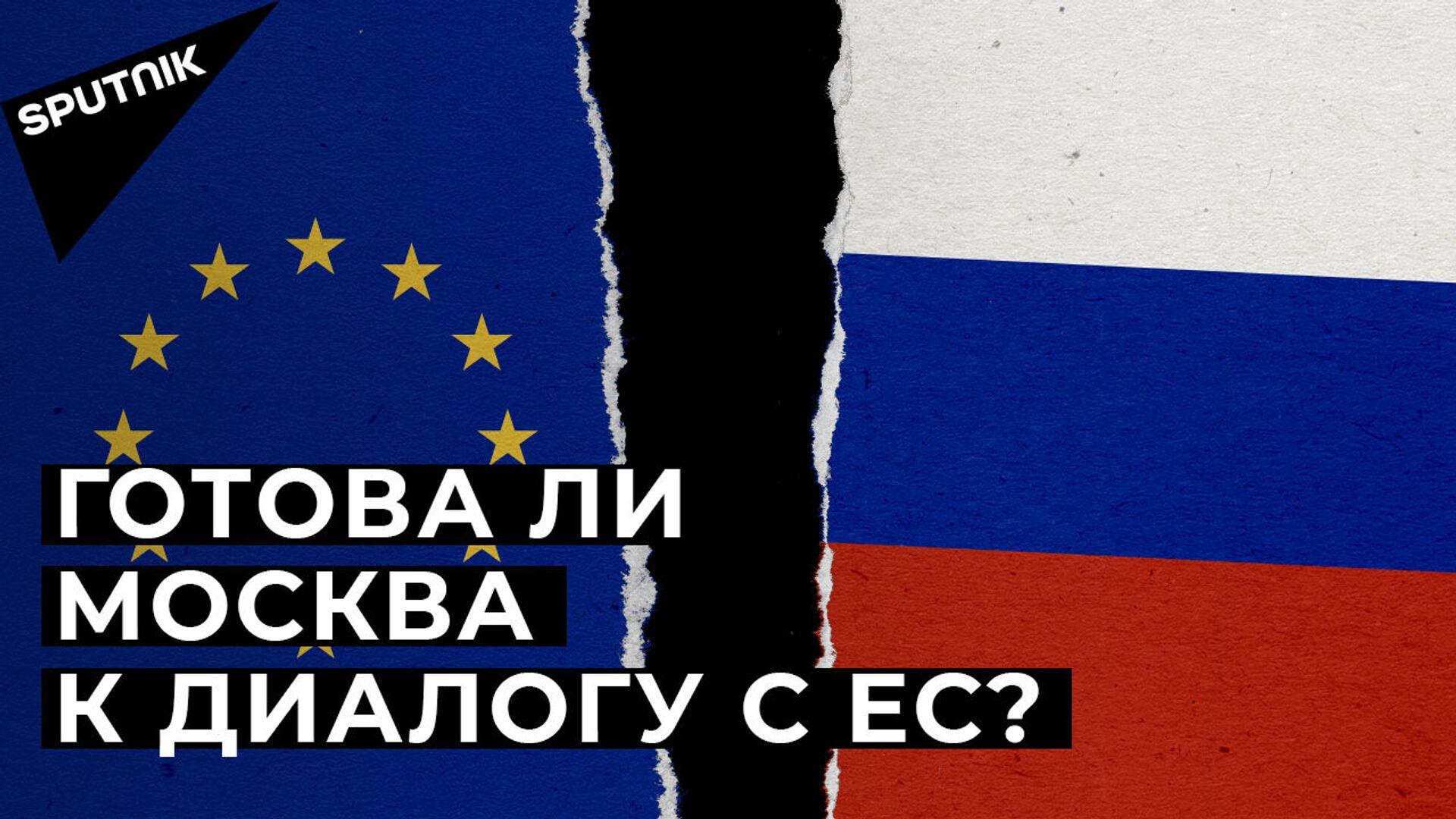 Саммит по себе. Лидеры ЕС перенесли Россию на июнь - Sputnik Латвия, 1920, 29.03.2021