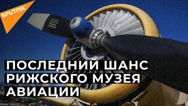 Сохранить наследие: как в Риге пытаются спасти единственный в странах Балтии музей авиации - Sputnik Latvija