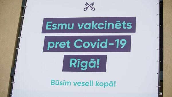 Центр вакцинации открылся в Гастрономическом павильоне Центрального рынка в Риге - Sputnik Latvija