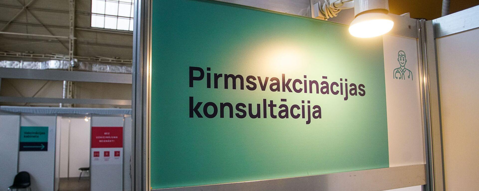 Центр вакцинации открылся в Гастрономическом павильоне Центрального рынка в Риге - Sputnik Латвия, 1920, 02.04.2021