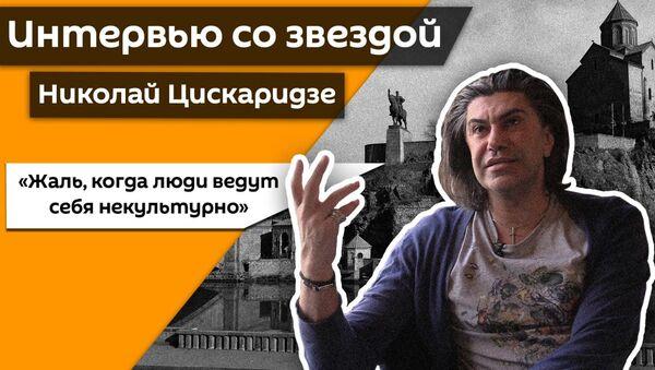 Я не приемлю политику: Николай Цискаридзе о скандале с Познером, Грузии и чести - Sputnik Латвия