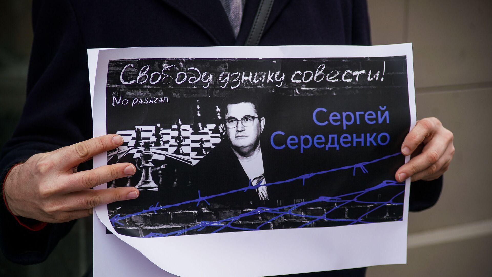 Плакат Свободу узнику совести Сергею Середенко  - Sputnik Латвия, 1920, 02.09.2021