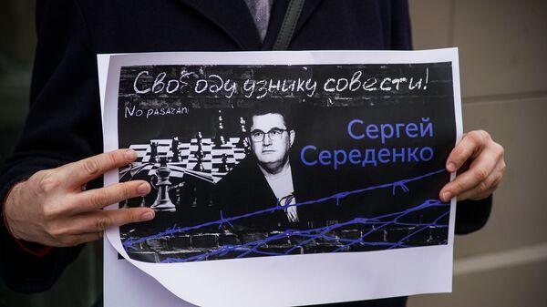 На пикет к посольству Эстонии в Риге активисты принесли плакаты с требованием Свободу узнику совести! Сергею Середенко  - Sputnik Латвия