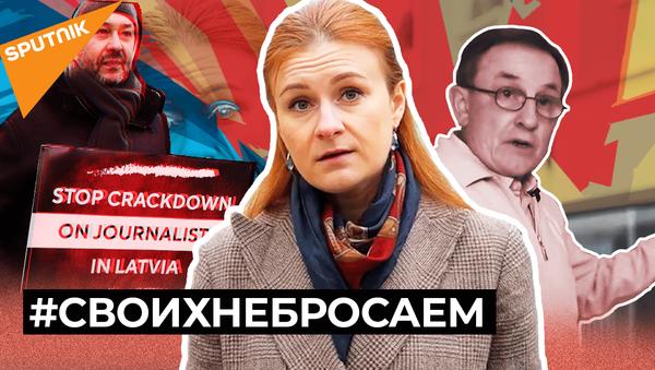 #СВОИХНЕБРОСАЕМ: Кто вступился за задержанных в Латвии журналистов - Sputnik Латвия