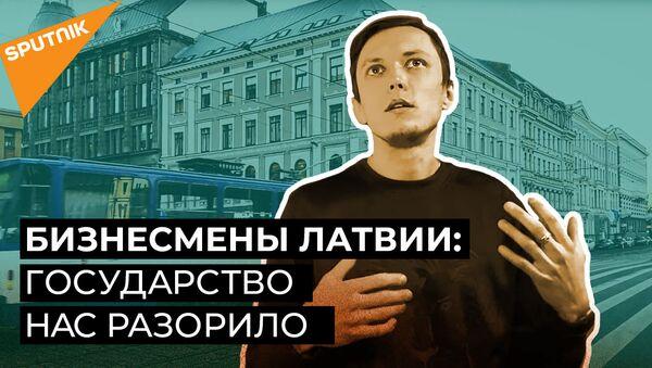 Как бизнес в Латвии выживает в пандемию коронавируса - Sputnik Латвия