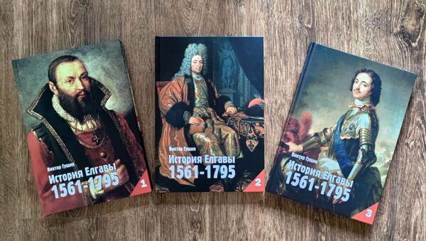Книги Виктора Гущина об истории Елгавы - Sputnik Латвия