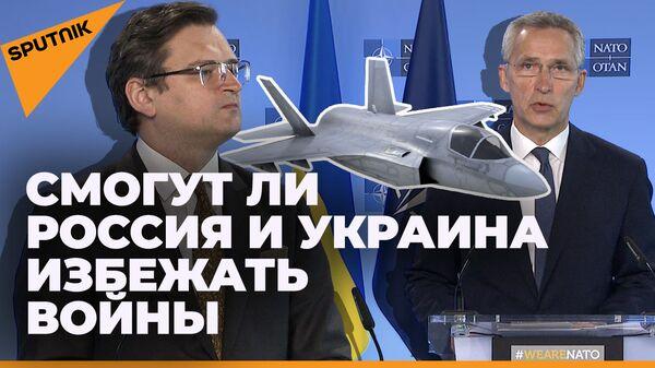 НАТО превращает Украину в пороховую бочку. Сможет ли Россия обезопасить Донбасс? - Sputnik Латвия
