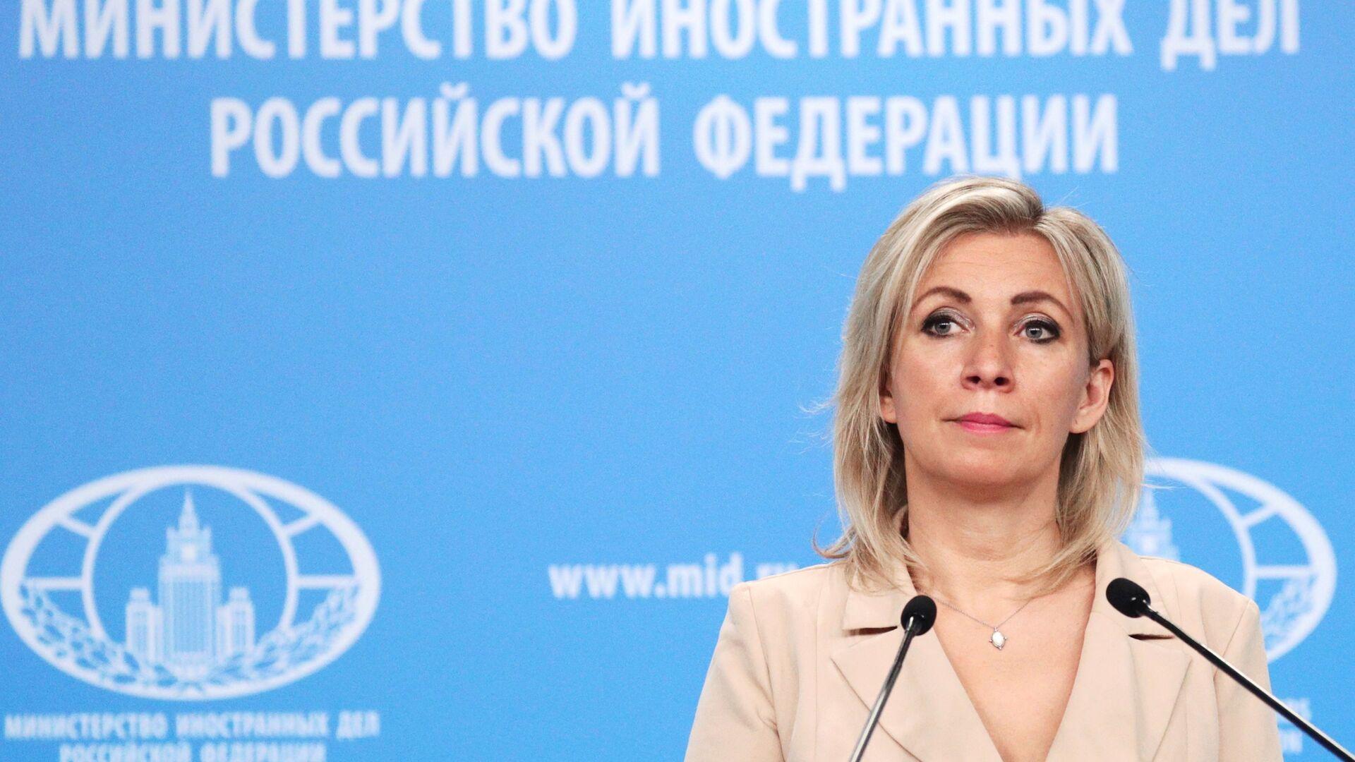 Официальный представитель Министерства иностранных дел России Мария Захарова во время брифинга в Москве - Sputnik Латвия, 1920, 15.04.2021