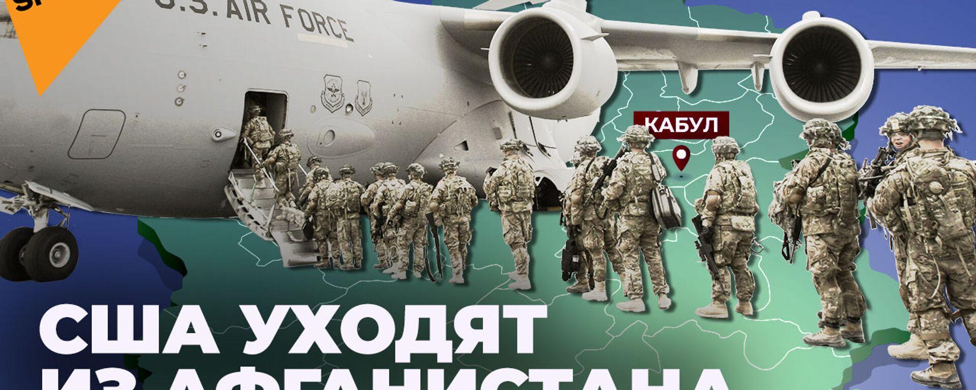 За что США придется объясняться с талибами в Афганистане? - Sputnik Латвия, 1920, 16.04.2021