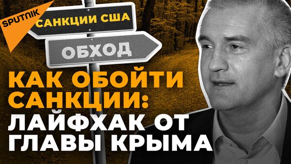 На какую разведку работают те, кто не попал в санкционный список США по России? - Sputnik Латвия