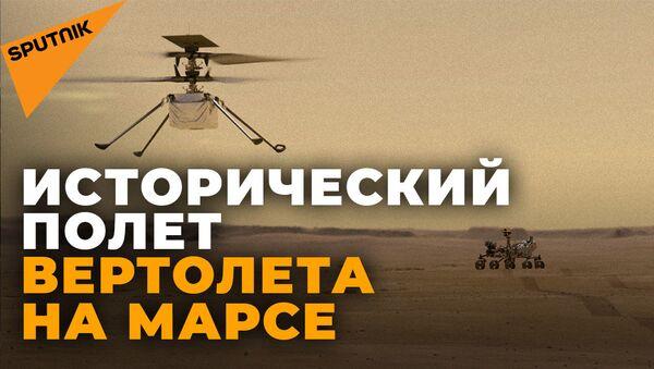 Первый полет на Марсе: NASA успешно запустило вертолет Ingenuity - Sputnik Латвия